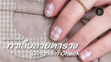 รวม 13 ไอเดีย ทาเล็บลายตาราง Gingham Check สวยหรูก็ได้ คลาสสิกเรโทรก็ดี
