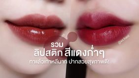 รวมลิปสติก สีแดงก่ำๆ ทาแล้วเกาหลีมาก ปากสวยสุขภาพดี!
