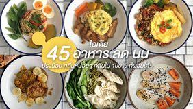 45 ไอเดียอาหาร ลด นน ปรุงน้อย คลีนหน่อยๆ คลีนไม่ 100% ก็ผอมได้!