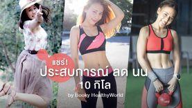 (คลิป) แชร์!! ประสบการณ์ ลด นน 10 โล ด้วยตัวเอง by Booky HealthyWorld