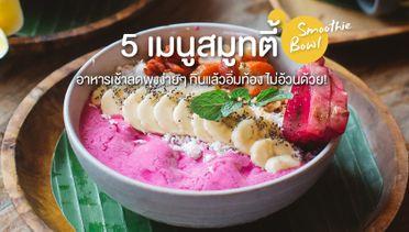 เช้าๆ ต้องกิน! 5 เมนู สมูทตี้มื้อเช้า ลดพุงง่ายๆ กินแล้วอิ่มท้อง ไม่อ้วนด้วย!