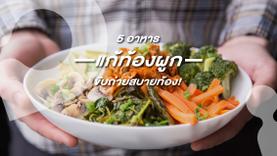 5 อาหารที่ดีต่อระบบขับถ่าย แก้ท้องผูกง่ายๆ ขับถ่ายสบายท้อง!