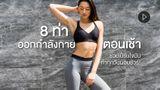 (คลิป) 8 ท่าออกกำลังกายตอนเช้า ช่วยเบิร์นไขมัน ทำทุกวันผอมชัวร์!