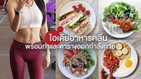 แชร์!! ไอเดียอาหารคลีน เมนูสุขภาพ พร้อมท่าและตารางออกกำลังกาย by go_goal_girls
