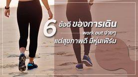 เดินด้วยกันไหม?  6 ข้อดีของการเดิน work out ง่ายๆ แต่สุขภาพดี มีหุ่นเฟิร์ม จนอยากบอกต่อ