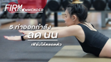 FIRM RECOMMENDED | รวม 5 ท่าออกกำลังกาย ลด นน เฟิร์มได้ง่ายๆ ตลอดทั้งตัว