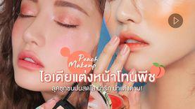 กำลังมา! ไอเดียแต่งหน้า โทนพีช🍑 ลุคซุกซนปนสดใส น่ารัก น่าแต่งตาม!