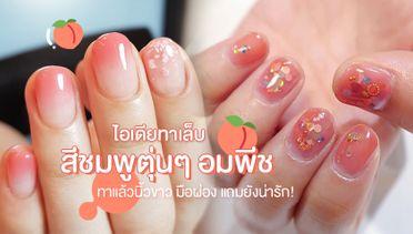ไอเดียทาเล็บสีชมพูตุ่นๆ อมพีช🍑 ทาแล้วนิ้วขาว มือผ่อง แถมยังน่ารัก!