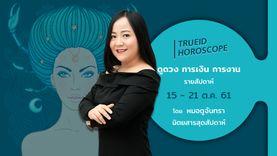 TrueID Horoscope : ดูดวง การเงิน การงาน รายสัปดาห์ 15 - 21 ต.ค. 61 โดย หมอดูจันทรา นิตยสารสุดสัปดาห์