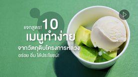 แจกสูตร! 10 เมนูทำง่าย จากวัตถุดิบโครงการหลวง อร่อย อิ่ม ได้ประโยชน์!