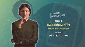 TrueID Horoscope : ดูดวง การเงิน การงาน จากไพ่ยิปซี รายปักษ์ 16-31 ต.ค. 61 โดย แม่หมอพิมพ์ฟ้า