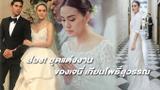 ส่อง! ชุดแต่งงาน จากแบรนด์ดัง ของเจ้าสาวคนล่าสุด เจนี่ เทียนโพธิ์สุวรรณ