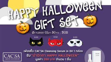 CAC'SA จัดแพ็คเกจสุดเก๋ มอบผ้าปิดตาแฟชั่น ต้อนรับเทศกาล Halloween