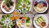 20 เมนู อาหารเย็น ผอมๆ ทำก็ง่าย กินก็ง่าย ไม่อ้วน พุงไม่ยื่น!