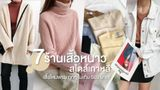 ชี้เป้า! 7 ร้านเสื้อไหมพรม เสื้อหนาวสไตล์เกาหลี ถูกๆ ไม่เกิน 500 บาท!