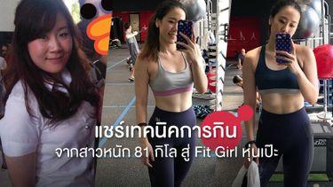 แชร์เทคนิคการกิน จากสาวหนัก 81 กิโล สู่ Fit Girl หุ่นเป๊ะ กินให้เป็น ก็ผอมได้!