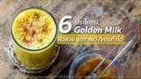 ลองแล้วยัง! 6 ประโยชน์ของ Golden Milk ดื่มให้ผิวสวย สุขภาพดีที่คุณทำได้