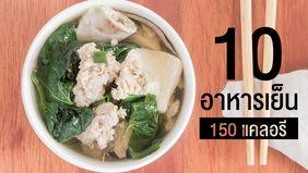 ท้องยุบจริง! 10 อาหารเย็น ไม่เกิน 150 แคลฯ แคลอรี่ต่ำ ไม่อ้วนแถมอิ่มสบายท้อง!