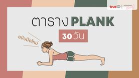 แจก!! ตาราง Plank 30 วัน ฉบับมือใหม่ ทำแล้วเฟิร์มไปทั้งตัว!