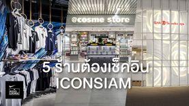 ขาช้อปห้ามพลาด! 5 ร้านต้องเช็คอิน เดินเพลิน ช้อปสนุก ที่ ICONSIAM ครบทั้งแฟชั่น บิวตี้ ไลฟ์สไตล์!