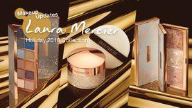 [Makeup Updates] Laura Mercier Holiday 2018 Collection คอลเลคชั่นที่รวมที่สุดของเมคอัพแห่ง