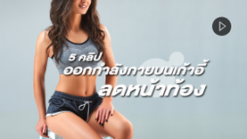 5 คลิปออกกำลังกายบนเก้าอี้  ลดหน้าท้องได้ง่าย สาวอวบก็ทำได้ ไม่ต้องกลัวปวดเข่า
