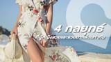 4 กลยุทธ์ที่ผู้หญิงสวยและรวยมากล้วนทำกัน