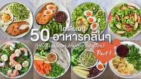 50 ไอเดียเมนูอาหารคลีนๆ กู้ร่างพัง เปลี่ยนหุ่นให้ผอมสวยทันปีใหม่! (Part 1)