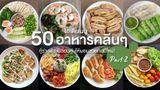 50 ไอเดียเมนูอาหารคลีนๆ กู้ร่างพัง เปลี่ยนหุ่นให้ผอมสวยทันปีใหม่! (Part 2)
