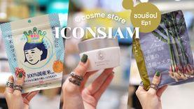 ชวนช้อป EP1 | พาช้อป 7 ไอเท็มเด็ด ต้องซื้อ! ใน @cosme store ไอคอนสยาม
