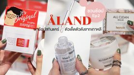 ชวนช้อป EP2 | พาช้อป 9 สกินแคร์ตัวดัง จากเกาหลี ในร้าน ALAND ดินแดนที่ไม่ได้มีแค่เสื้อผ้า!
