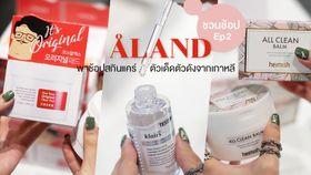 ชวนช้อป EP2   พาช้อป 9 สกินแคร์ตัวดัง จากเกาหลี ในร้าน ALAND ดินแดนที่ไม่ได้มีแค่เสื้อผ้า!