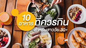 รวมอาหาร 10 อย่างควรกิน เพื่อสุขภาพ แถมได้บำรุงผิว สำหรับสาววัย 30 อัพ