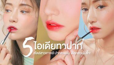 5 ไอเดียทาปากสวยๆ สไตล์สาวเกาหลี ปากสวยอิ่ม ได้ลุคสวยไม่ซ้ำ!