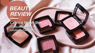 BEAUTY REVIEW | Catrice Blush Box บลัชออนสูตร Waterproof เหงื่อไหลแต่แก้มยังติดทน!