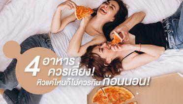 สายกินต้องรู้! 4 อาหารควรเลี่ยง หิวแค่ไหน ก็ไม่ควรกินก่อนนอน!