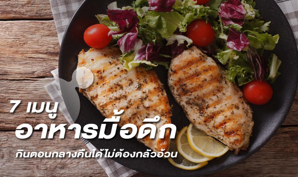 7 เมนู อาหารมื้อดึก กินตอนกลางคืนได้ ไม่เพิ่มไขมัน ไม่ต้องกลัวอ้วน