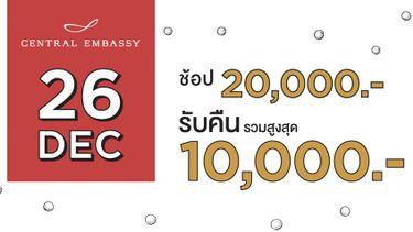 Central Embassy's Boxing Day Special ที่สุดของโปรโมชั่นลักชัวรีแบรนด์แห่งปี 26 ธ.ค. 61 วันเดียวเท่านั้น!