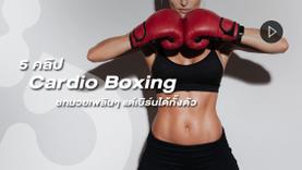 รวม 5 คลิป ออกกำลังกาย แบบ Cardio Boxing ชกมวยเพลินๆ แต่เบิร์นได้ทั้งตัว