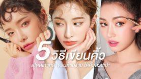 คิ้วปังชัวร์! 5 วิธีเขียนคิ้ว สไตล์เกาหลี เขียนตามง่าย ได้คิ้วสวยเป๊ะ