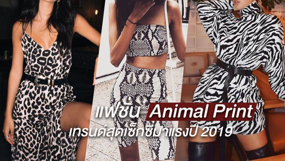 เทรนด์สุดเซ็กซี่มาแรงปี 2019 ! แฟชั่น Animal Print สวยแซ่บพร้อมล่าเหยื่อ