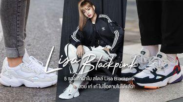 สอยเลยดีมั้ย!! 5 รองเท้าผ้าใบ สไตล์ Lisa BlackPink สวย เท่ เก๋ ไม่ซื้อตามไม่ได้แล้ว!