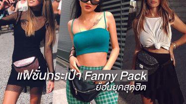 แฟชั่นกระเป๋า Fanny Pack ย้อนยุคสุดฮิต แมชท์ให้เป๊ะปัง! ด้วยกระเป๋าใบเดียว