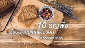 10 ธัญพืช กินไม่อ้วน อิ่มสบายท้อง แถมช่วยลดคอเลสเตอรอล