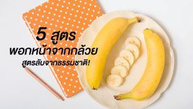 5 สูตรพอกหน้าจากกล้วย สูตรลับจากธรรมชาติ ตัวช่วยหน้าใส!