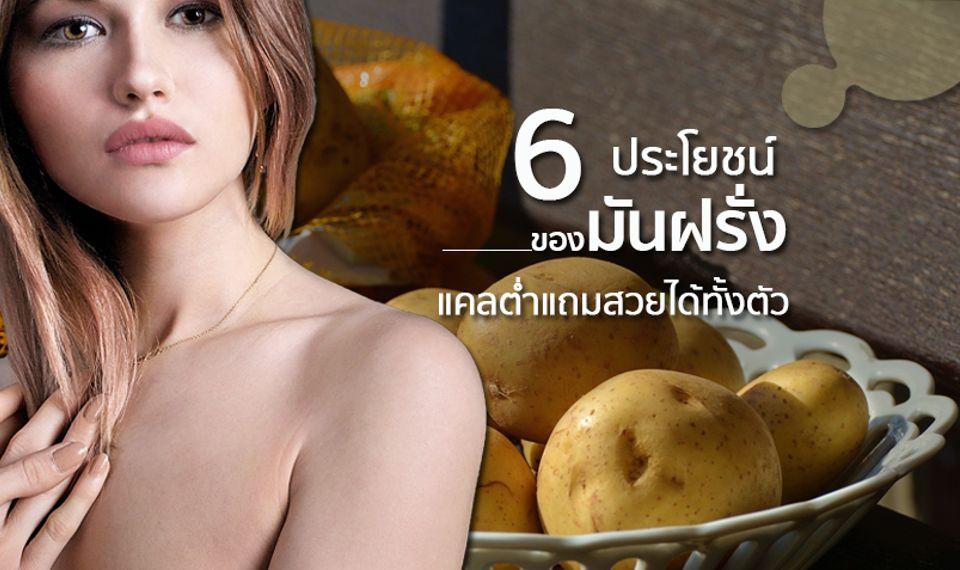 คือดีย์! 6 ประโยชน์ของมันฝรั่ง แคลต่ำ แถมทำให้คุณสวยได้ทั้งตัว