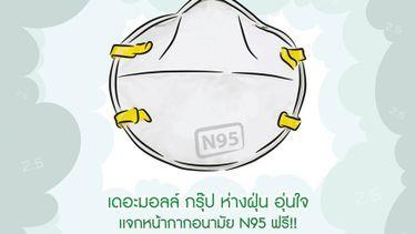 1 กุมภาพันธ์ ดีเดย์ เดอะมอลล์ กรุ๊ป แจกหน้ากากอนามัย N95
