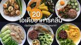 20 ไอเดียอาหารคลีน ปรุงน้อยๆ แต่อิ่มนาน และผอมมาก จาก IG miloloveneung