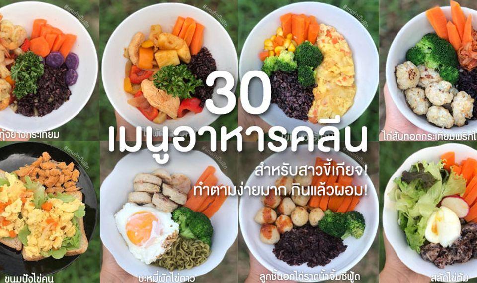 30 เมนูอาหารคลีน สำหรับสาวขี้เกียจ! ทำตามง่ายมาก กินแล้วผอม! by แหมทำเป็นฟิต