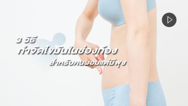 3 วิธีกำจัดไขมันในช่องท้อง แก้ท้องป่อง พุงแข็ง สำหรับคนผอมแต่มีพุง